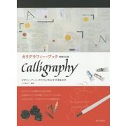 カリグラフィー・ブック―デザイン・アート・クラフトに生かす手書き文字 増補改訂版 [単行本]