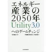 エネルギー産業の2050年 Utility3.0へのゲームチェンジ [単行本]