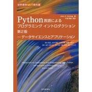 Python言語によるプログラミングイントロダクション―データサイエンスとアプリケーション 第2版 (世界標準MIT教科書) [単行本]