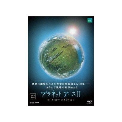 プラネットアースⅡ ブルーレイ BOX [Blu-ray Disc]