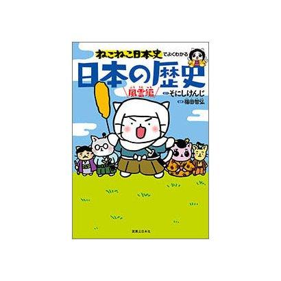 ねこねこ日本史でよくわかる 日本の歴史 風雲編 [単行本]