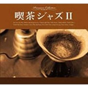 喫茶ジャズII [CD]