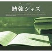 勉強ジャズ [CD]