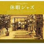 休暇ジャズ [CD]