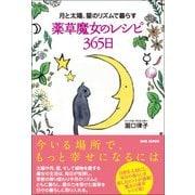 月と太陽、星のリズムで暮らす薬草魔女のレシピ365日 [単行本]