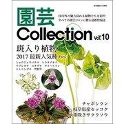 園芸Collection(10): 別冊趣味の山野草 [ムック・その他]