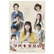 ツバキ文具店~鎌倉代書屋物語~DVD BOX