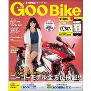 Goo Bike 東海版 2017年 10/1号 [雑誌]
