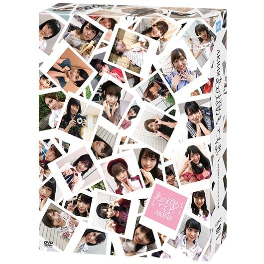 AKB48/あの頃がいっぱい~AKB48ミュージックビデオ集~ COMPLETE BOX [DVD]