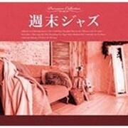 週末ジャズ [CD]