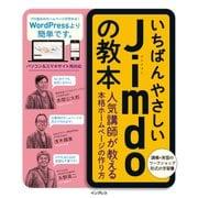 いちばんやさしいJimdoの教本 人気講師が教える本格ホームページの作り方 [単行本]