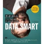 データスマート Excelではじめるデータサイエンス入門 [単行本]