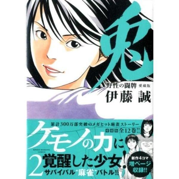 兎野性の闘牌 2 愛蔵版(近代麻雀コミックス) [コミック]