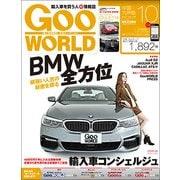 Goo WORLD (グーワールド) 中国・九州版 2017年 10月号 [雑誌]