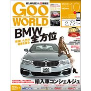 Goo WORLD (グーワールド) 関西版 2017年 10月号 [雑誌]