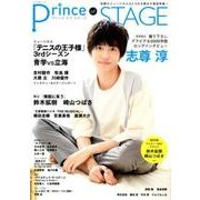 Prince of Stage (ぶんか社ムック) [ムック・その他]