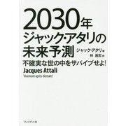2030年ジャック・アタリの未来予測―不確実な世の中をサバイブせよ! [単行本]