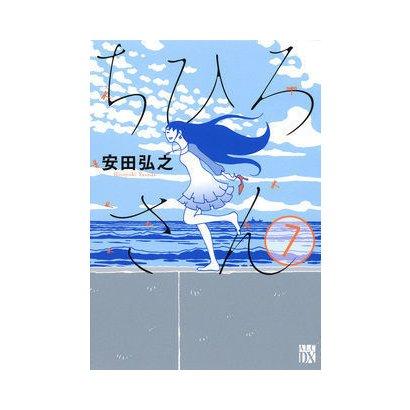 ちひろさん 7 [コミック]