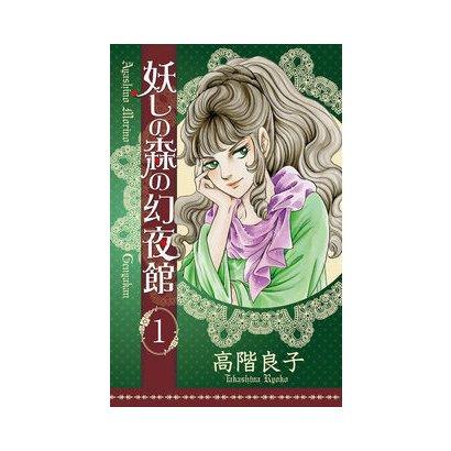 妖しの森の幻夜舘 1 [コミック]
