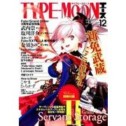TYPE-MOONエース VOL.12(カドカワムック 707) [ムックその他]