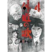 外道の歌 4(ヤングキングコミックス) [コミック]