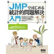 JMPではじめる統計的問題解決入門 [単行本]