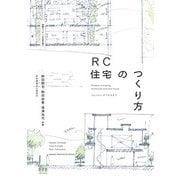 RC住宅のつくり方―「pallets」ができるまで(詳細ディテールを読み解く) [単行本]