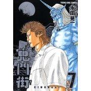 鬼門街 7(ヤングキングコミックス) [コミック]