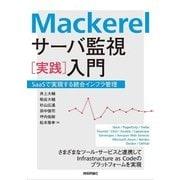 Mackerel サーバ管理「実践」入門 [単行本]