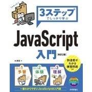 3ステップでしっかり学ぶ JavaScript入門 改訂2版 [単行本]