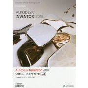 Autodesk Inventor 2018公式トレーニングガイド〈Vol.1〉 [単行本]