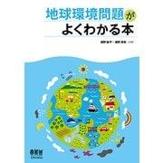 地球環境問題がよくわかる本 [単行本]