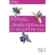 PythonとJavaScriptではじめるデータビジュアライゼーション [単行本]