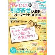 sweet特別編集 「引き寄せの法則」パーフェクトBOOK [ムック・その他]