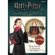 Harry Potter 2Way Bag GRYFFINDOR Type [ムック・その他]
