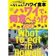 へなしゅんのハワイ食本~ハワイで何食べよう!?~ (ぴあMOOK) [ムック・その他]