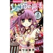 ショコラの魔法~odd cake~(ちゃおホラーコミックス) [コミック]