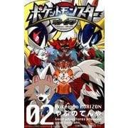 ポケットモンスターホライズン 2(てんとう虫コミックス) [コミック]