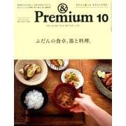 &Premium(アンドプレミアム) 2017年 10月号 [雑誌]
