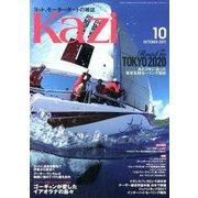 KAZI (カジ) 2017年 10月号 [雑誌]
