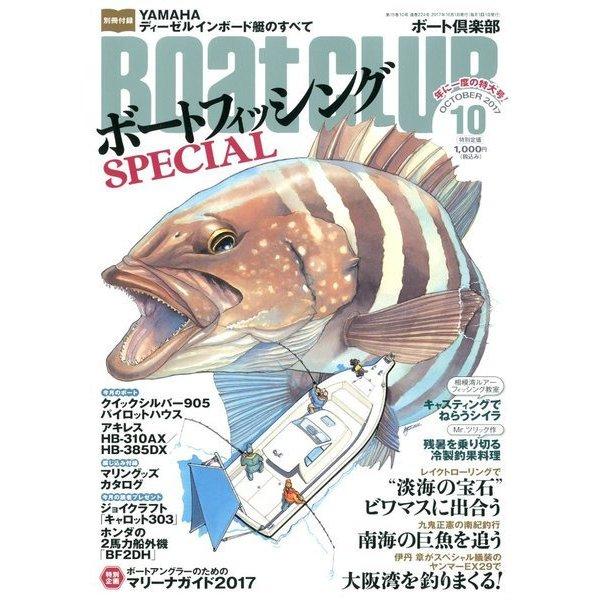 Boat CLUB (ボートクラブ) 2017年 10月号 [雑誌]