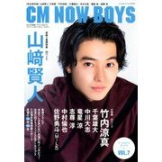CM NOW BOYS 2017年 10月号 [雑誌]