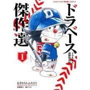 ドラベース ドラえもん超野球外伝 傑作選<1>(てんとう虫コミックス(少年)) [コミック]