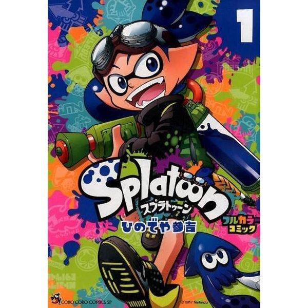 Splatoon フルカラーコミック<1>(てんとう虫コミックス(少年)) [コミック]