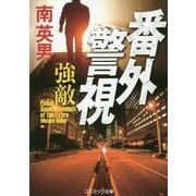番外警視―強敵(コスミック文庫) [文庫]