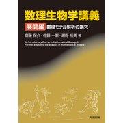 数理生物学講義-【展開編】 数理モデル解析の講究 [単行本]