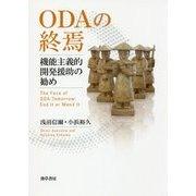 ODAの終焉-機能主義的開発援助の勧め [単行本]