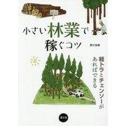 小さい林業で稼ぐコツ-軽トラとチェンソーがあればできる [単行本]