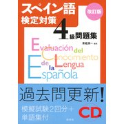 スペイン語検定対策4級問題集[改訂版] CD付 [磁性媒体など]
