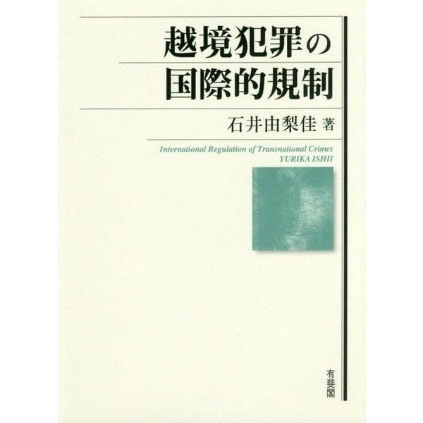 越境犯罪の国際的規制 [単行本]